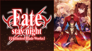 TVアニメ Fate/stay night [Unlimited Blade Works]