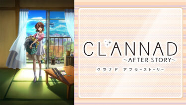 CLANNAD AFTER STORY (第2期)