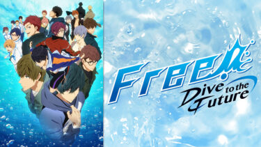 Free! -Dive to the Future- (第3期)